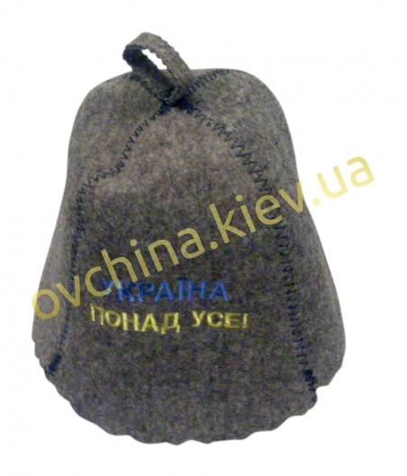 Шапка для бани из войлока с надписью «Україна понад усе!/(серая)